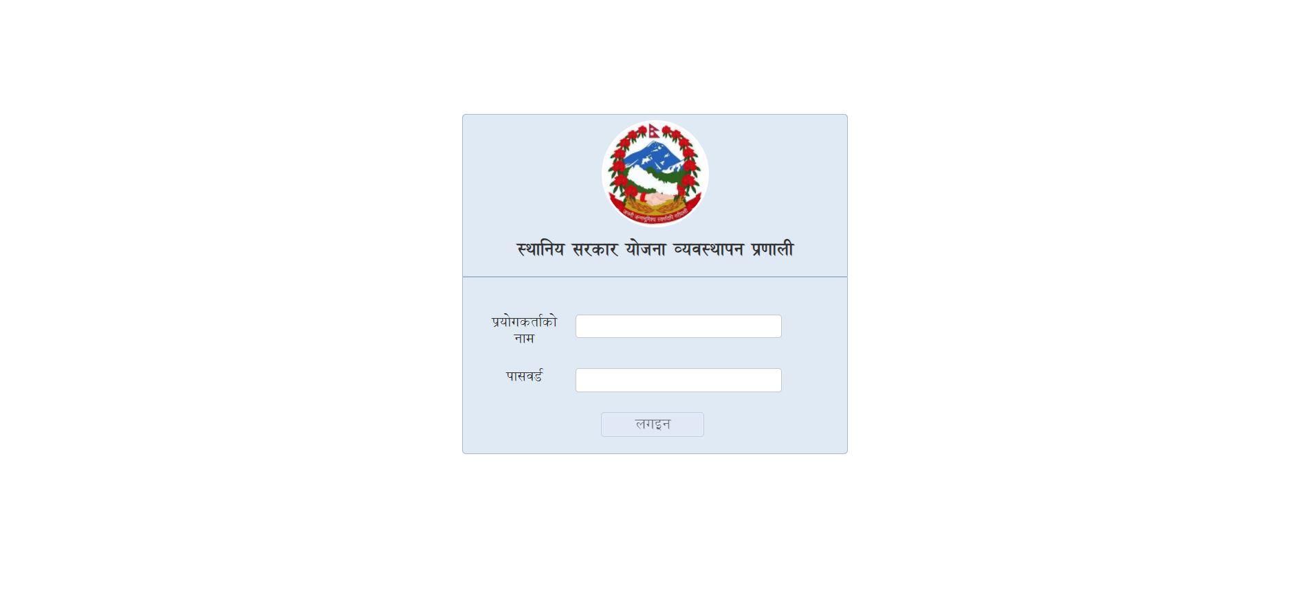 स्थानिय सरकार याेजना व्यवस्थापन प्रणाली 4